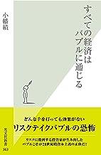 表紙: すべての経済はバブルに通じる (光文社新書) | 小幡 績