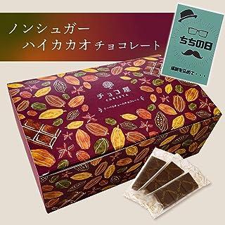 【父の日カード付き】 チョコ屋 カカオ70% ノンシュガー チョコレート ハイカカオチョコレート 50枚入(500g)×1箱】 大量 糖類ゼロ 糖質制限 低糖質 父の日 個包装 カカオ70% ノンシュガー クーベルチュール チョコレート かかお...