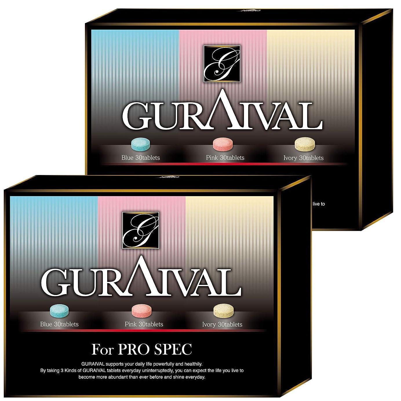 近代化罰前提自信増大サプリメント グライバル(Guraival)2箱60日分