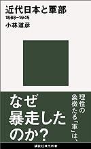 表紙: 近代日本と軍部 1868-1945 (講談社現代新書)   小林道彦