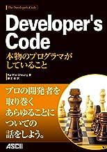 表紙: Developers Code 本物のプログラマがしていること (アスキー書籍) | Ka Wai Cheung
