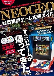 NEOGEO mini 対戦格闘ゲーム攻略ガイド(格ゲー登場全キャラの必殺技/超必コマンドすべて掲載!)