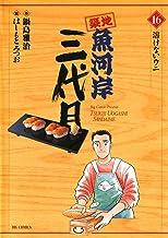 表紙: 築地魚河岸三代目(16) (ビッグコミックス) | はしもとみつお