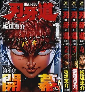 刃牙道 コミック 1-4巻セット (少年チャンピオン・コミックス)
