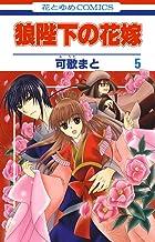 表紙: 狼陛下の花嫁 5 (花とゆめコミックス)   可歌まと