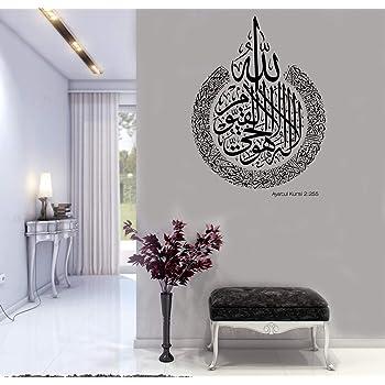 Ayat Al-kursi Poster Le Tr/ône Verse Ayatul Kursi Coran English Translitt/ération par inspir/é Walls/â /®