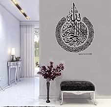 Tualist D/écoration Murale en m/étal avec Calligraphie Ayat al-Kursi Aged Black
