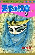 表紙: 王家の紋章 24 (プリンセス・コミックス)   細川智栄子あんど芙~みん