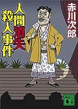 表紙: 人間消失殺人事件 四文字熟語 (講談社文庫)   赤川次郎