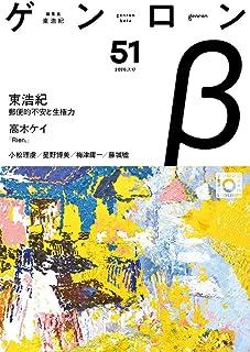 ゲンロンβ51