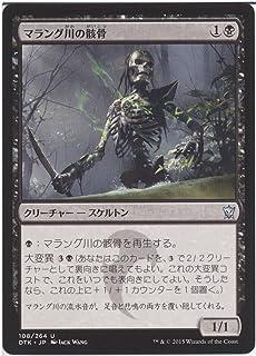 マジック:ザ・ギャザリング(MTG) マラング川の骸骨/Marang River Skeleton / タルキール龍紀伝(日本語版)シングルカード DTK-108-UC
