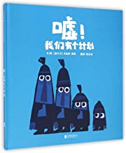 Shh! We Have A Plan (Hardcover) (Chinese Edition)
