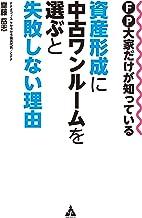 表紙: FP大家だけが知っている 資産形成に中古ワンルームを選ぶと失敗しない理由   齋藤岳志
