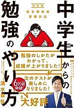 表紙: 中学生からの勉強のやり方(新学習指導要領対応・改訂版) | 清水章弘