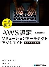 表紙: 一夜漬け AWS認定 ソリューションアーキテクト アソシエイト 直前対策テキスト | 山内貴弘
