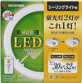 アイリスオーヤマ LED 丸型 (FCL) 30形+32形 昼白色 リモコン付き シーリング用 丸型蛍光灯 LDCL3032SS/N/27-C