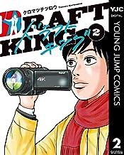 表紙: ドラフトキング 2 (ヤングジャンプコミックスDIGITAL) | クロマツテツロウ