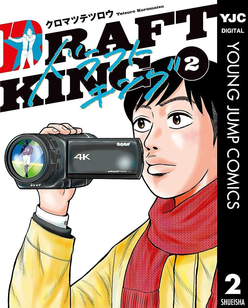 挨拶雑多な動詞ドラフトキング 2 (ヤングジャンプコミックスDIGITAL)