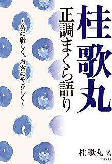 桂歌丸 正調まくら語り 芸に厳しく、お客にやさしく (竹書房文庫 か 16-1)...