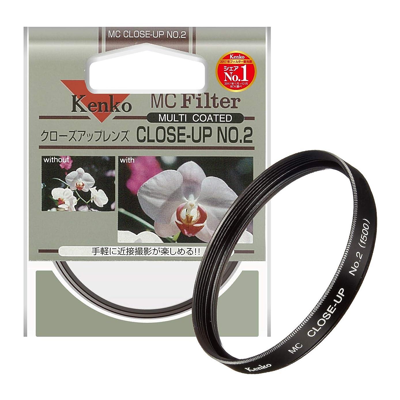 Kenko Close-Up Lens 52mm MC No.2 Multi-Coated