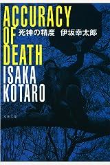 死神の精度 (文春文庫) Kindle版