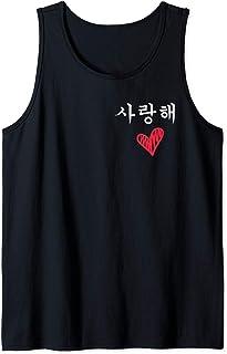 Saranghae I Love You in coreano Hangul Kpop Music Gayo Canotta