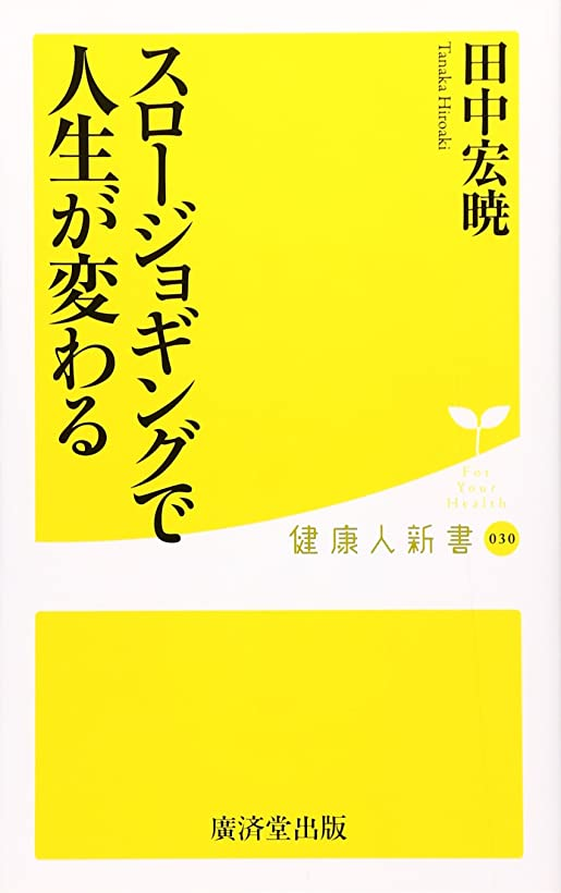 フルーティー着飾るウェイタースロージョギングで人生が変わる (廣済堂健康人新書)