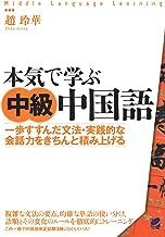 表紙: 本気で学ぶ中級中国語(CDなしバージョン)   趙玲華