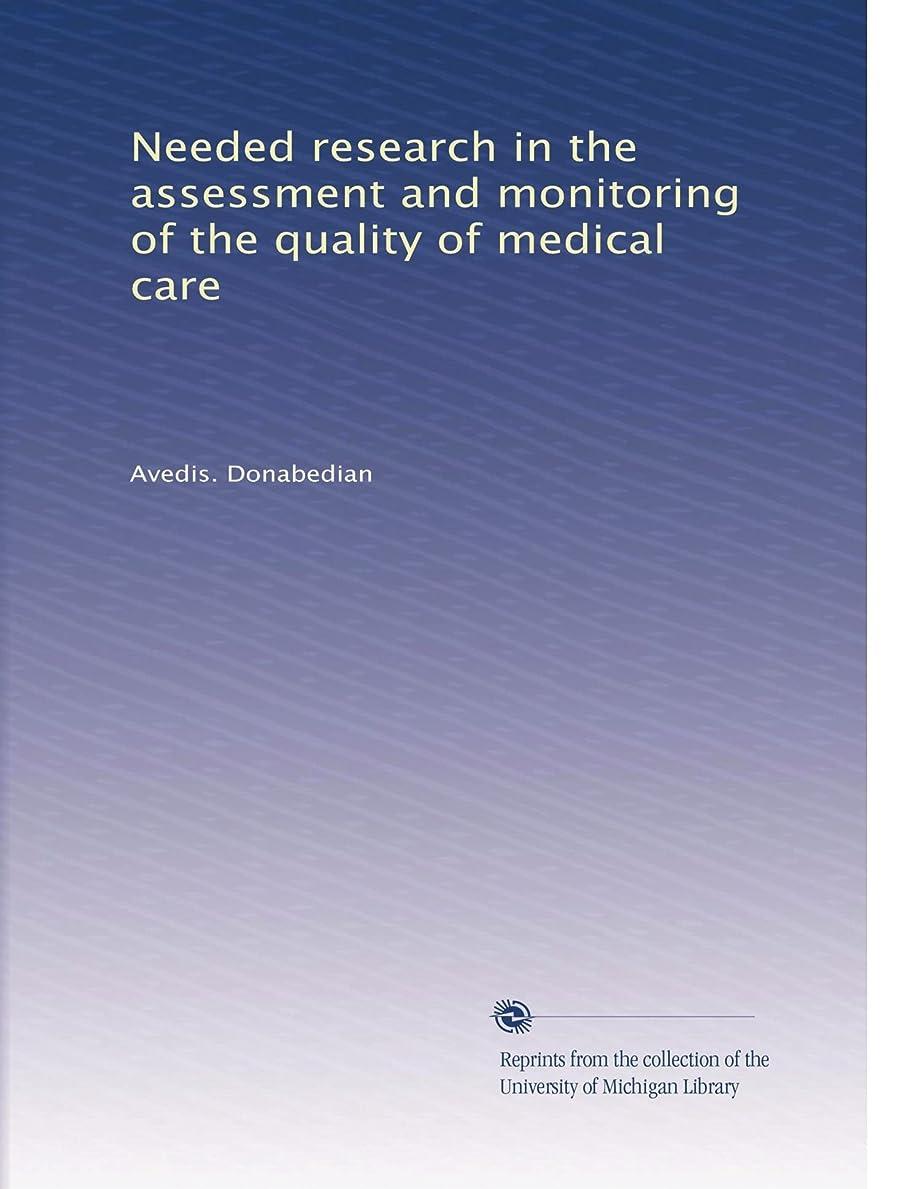 船形弾丸故意にNeeded research in the assessment and monitoring of the quality of medical care
