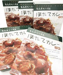 青森県むつ湾産 大粒ほたてカレー 5個セット 辛口 海の幸 ほたてシリーズ (ホタテカレー(辛口)5P) ギフト 贈り物 夕飯