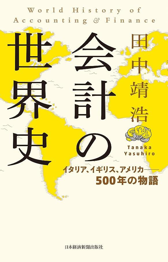 幾何学シャンプーミサイル会計の世界史 イタリア、イギリス、アメリカ――500年の物語