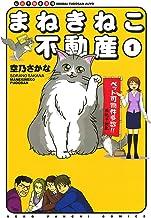 表紙: まねきねこ不動産(1) (ねこぱんちコミックス)   空乃さかな
