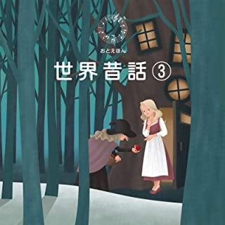 世界昔話 vol.3【6話入り】(白雪姫 他)