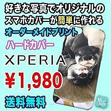 【Xperia】オーダーメイドプリント ハードカバー 専用仕様 オリジナルスマホケース お気に入りのスマホカバーがきっと見つかる! 古い機種でも対応します。オーダーメイドプリント docomo au ソフトバンク
