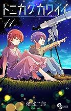 表紙: トニカクカワイイ(11) (少年サンデーコミックス)   畑健二郎