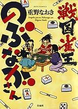 表紙: 戦国雀王のぶながさん (ジェッツコミックス) | 重野なおき