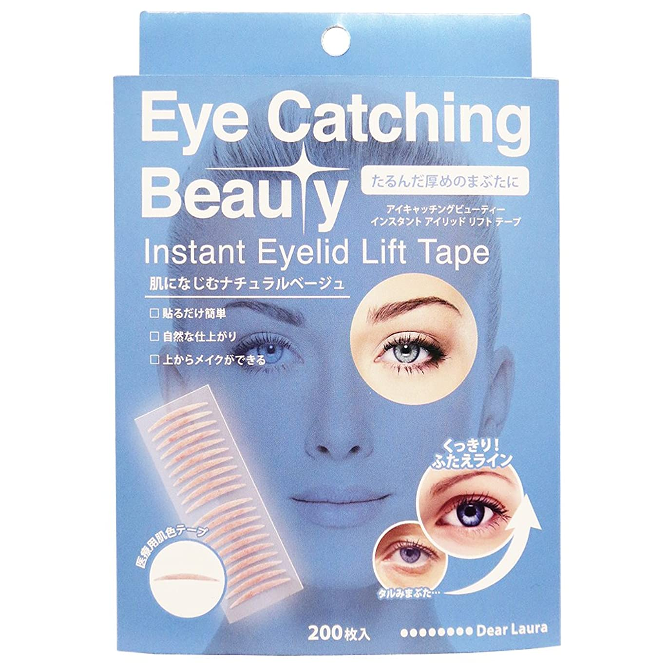 蒸留主張入力アイキャッチングビューティー (Eye Catching Beauty) インスタント アイリッド リフト テープ ECB-J02 200枚