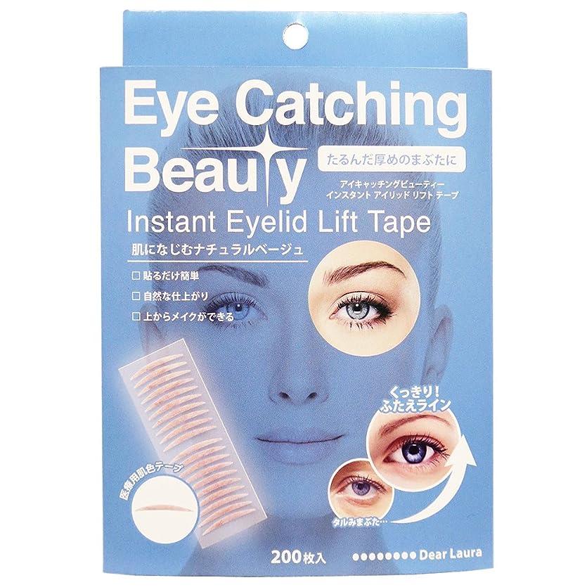 弱点レンダーより平らなアイキャッチングビューティー (Eye Catching Beauty) インスタント アイリッド リフト テープ ECB-J02 200枚