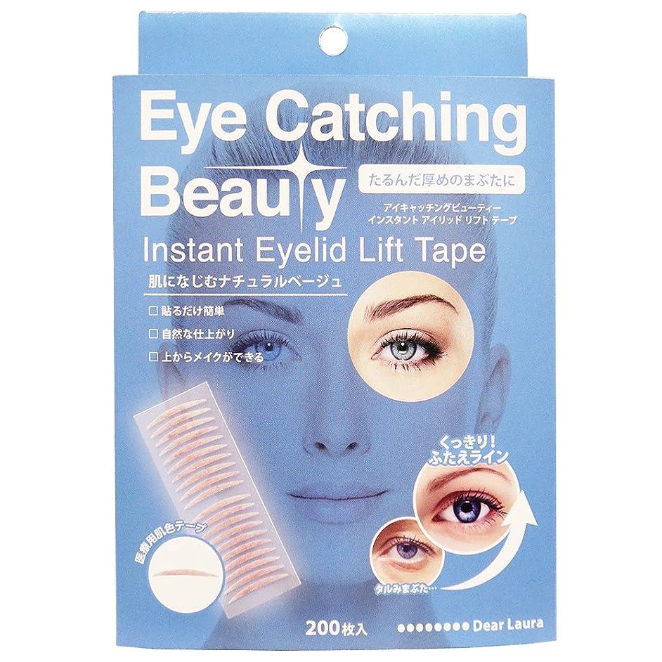表面的な路地別々にアイキャッチングビューティー (Eye Catching Beauty) インスタント アイリッド リフト テープ ECB-J02 200枚