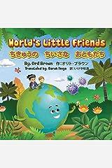 ちきゅうの ちいさな おともだち バイリンガル(英語 - 日本語) (Japanese Edition) Paperback