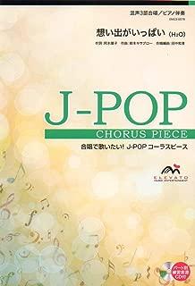 EMG3-0078 合唱J-POP 混声3部合唱/ピアノ伴奏 想い出がいっぱい (H2O) (合唱で歌いたい!JーPOPコーラスピース)