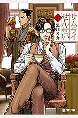 サムライせんせい六 (クロフネコミックス) Kindle版
