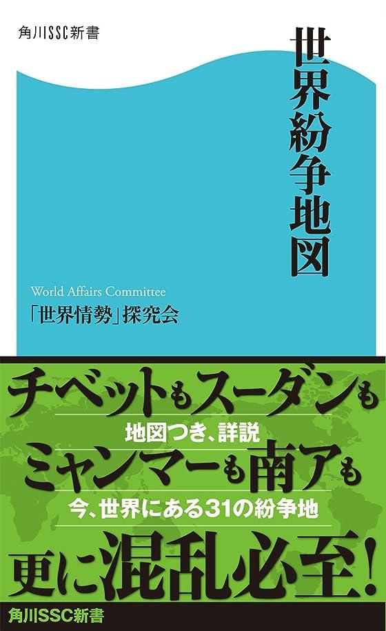 予見する荒れ地言及する世界紛争地図 (角川SSC新書)