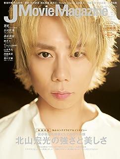 J Movie Magazine Vol.51【表紙:北山宏光】 (パーフェクト・メモワール)...