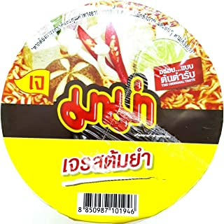 (Pack of 3) Vegetarian Tom Yum Flavour Quick Cooking Thai Instant Noodle Cup