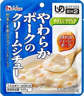 ハウス食品やさしくラクケア やわらかポークのクリームシチュー (UDF区分2:歯茎でつぶせる) 100g×5個