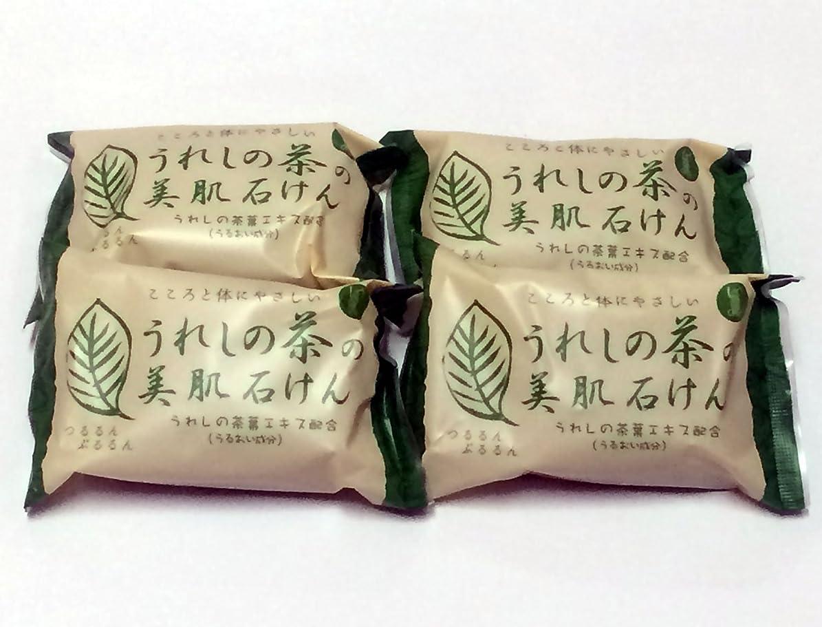 談話カヌー差別日本三大美肌の湯嬉野温泉 うれしの茶の美肌石けん4個セット
