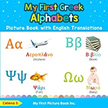 My First Greek Alphabets Picture Book with English Translations: Bilingual Early Learning & Easy Teaching Greek Books for Kids (Teach & Learn Basic Greek words for Children) PDF