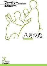 表紙: 八月の光 (光文社古典新訳文庫)   フォークナー