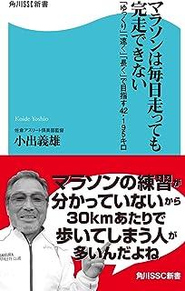 マラソンは毎日走っても完走できない 「ゆっくり」「速く」「長く」で目指す42・195キロ (角川SSC新書)...